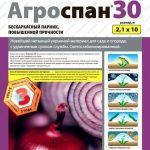 Агроспан 30