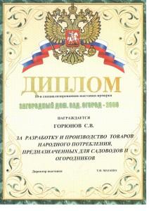 Диплом от 2006 года за разработку и производство товаров народного потребления