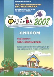 """Диплом от 2008 года награждается """"Зелёный мир"""""""