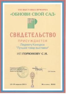 """Лауриату конукурса """"Лучший товар выставки"""""""