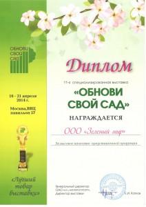 """Диплом от 2014 года с выставки """"Обнови Свой Сад"""""""